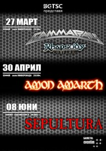 GAMMA RAY & RHAPSODY OF FIRE, AMON AMARTH, SEPULTURA