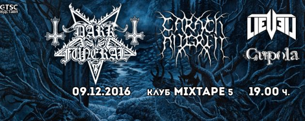 dark_funeral-carach_angren-all-bands-poster-fb_profile